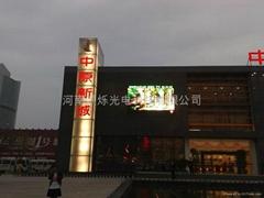 鄭州LED全彩顯示屏