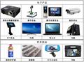 电子产品及汽车用品 1