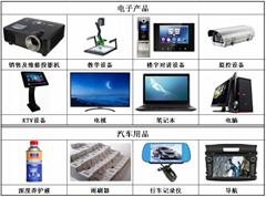 電子產品及汽車用品
