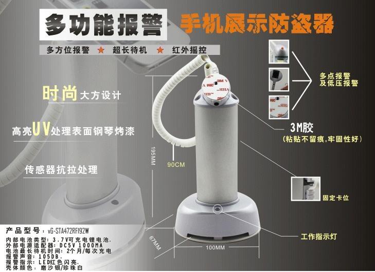 手機展示架-展示防盜報警器-智能鋰充電vG-STA472RF195W 4
