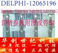 无锡代理德尔福连接器零部件2芯公头制插头12065863 原装正品