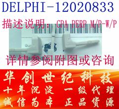 深圳现货供应德尔福连接器 零部件 锁扣12020833 原装正品 假一罚十