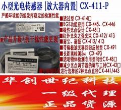 松下光电传感器CX-411-P对射型 确保原装正品 承诺假一罚十