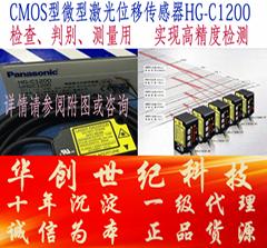 松下CMOS型微型激光位移传感器HG-C1200 原厂正品