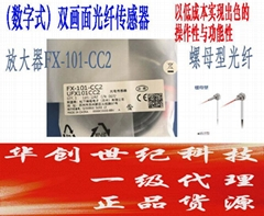 松下数字式双画面光纤传感器FX-101-CC2确保原装正品