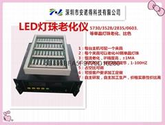 LED单晶贴片老化仪可通用多种型号灯珠