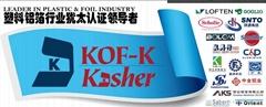 包装行业kosher认证