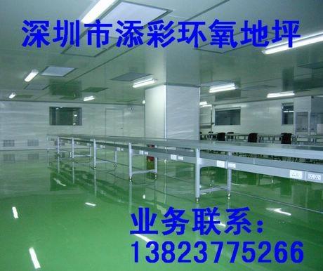 深圳电子厂防静电自流平地板 4