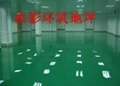 工业地板耐磨防尘漆 5