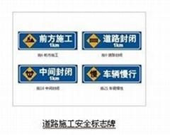 石家莊交通設施反光交通標誌牌