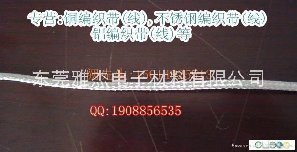 耐温防腐不锈钢编织带 4
