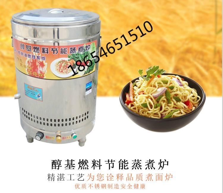 甲醇燃料煮面炉多功能蒸煮炉蒸包子下面条煮粥 2