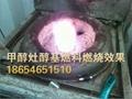 醇基燃料连体炉芯三代更节油甲醇不飞油炉头 4