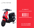 MOBILE電動自行車