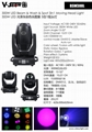 300W LED Beam & Wash & Spot 3in1 Moving Head Light stage moving head light