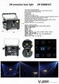 2W stage laser light 2W RGB Animation Laser for club and stage 6