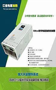 宁波高精度电磁加热器 1