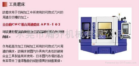 日本WAIDA全自动CNC刀具周边磨床 4