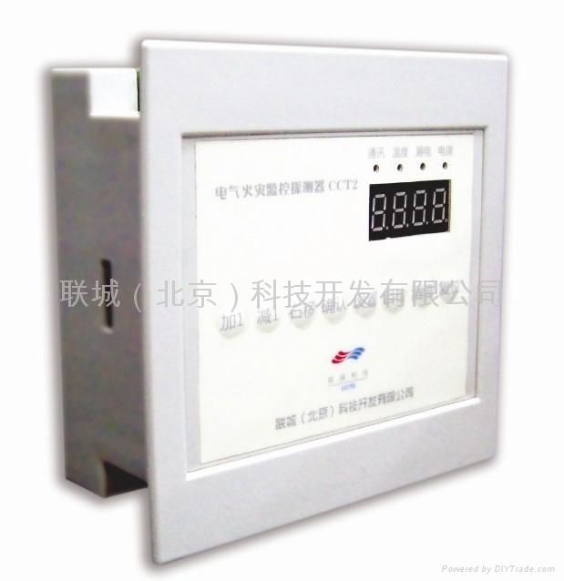 电气火灾监控探测器 2