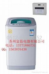 IC卡刷卡洗衣机