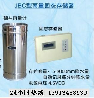 雨量存储器 1