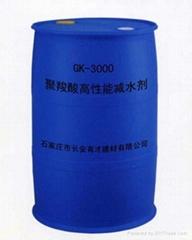 GK-3000聚羧酸高性能減水劑