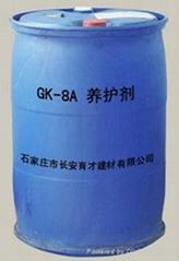 GK-8A養護劑