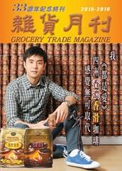 33週年 雜貨月刊