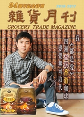 34週年 雜貨月刊
