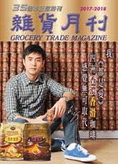 35週年 雜貨月刊