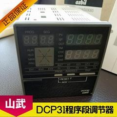 azbil山武DCP30程序段温控器DCP31