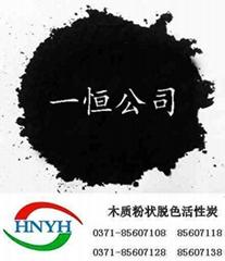 木質粉狀活性炭性能