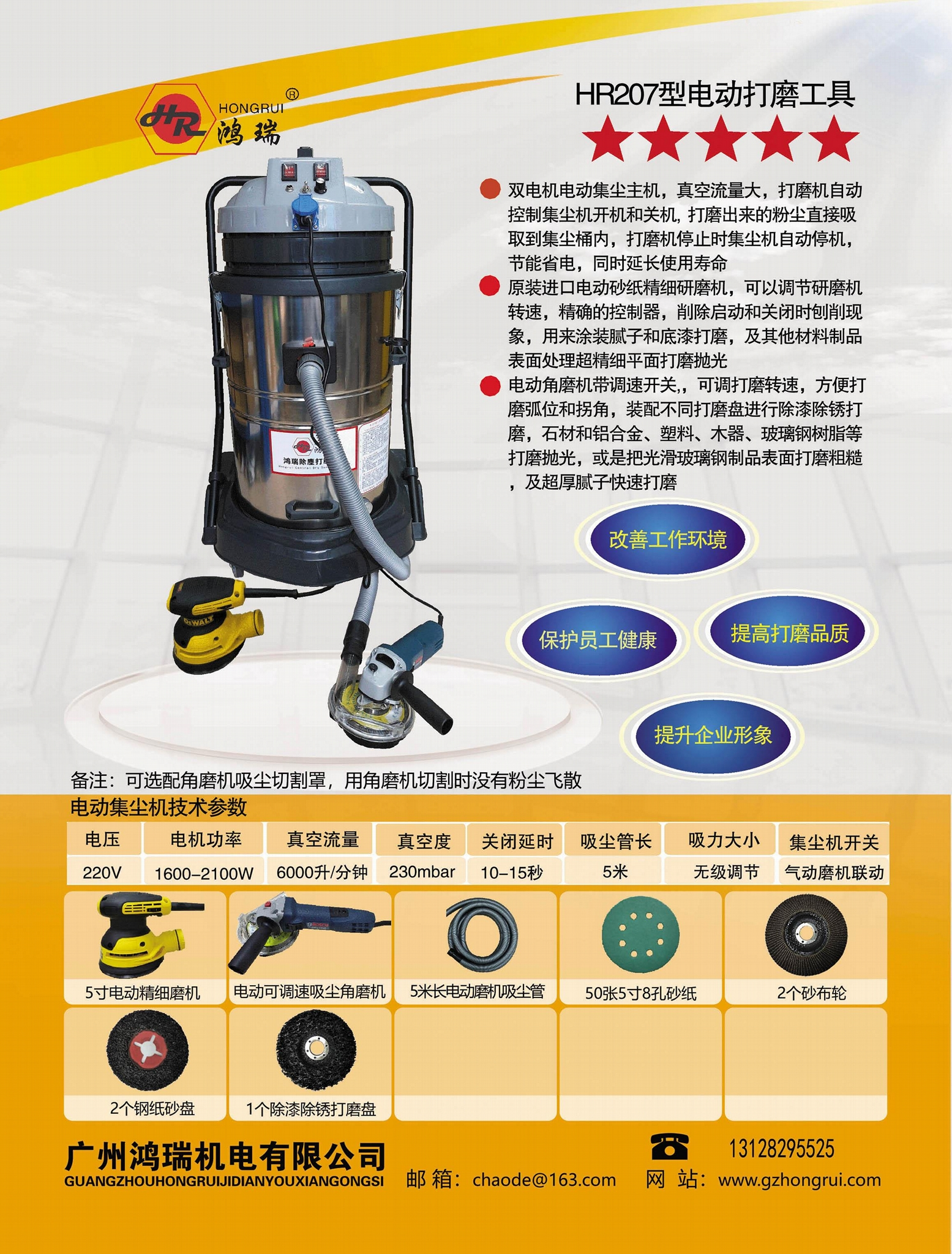 Electric dust removing and grinding machine  2