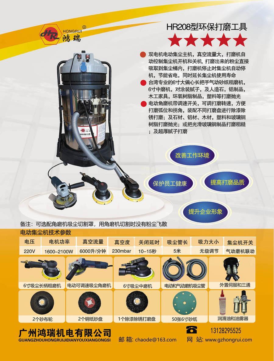 玻璃鋼自動除塵打磨機 2