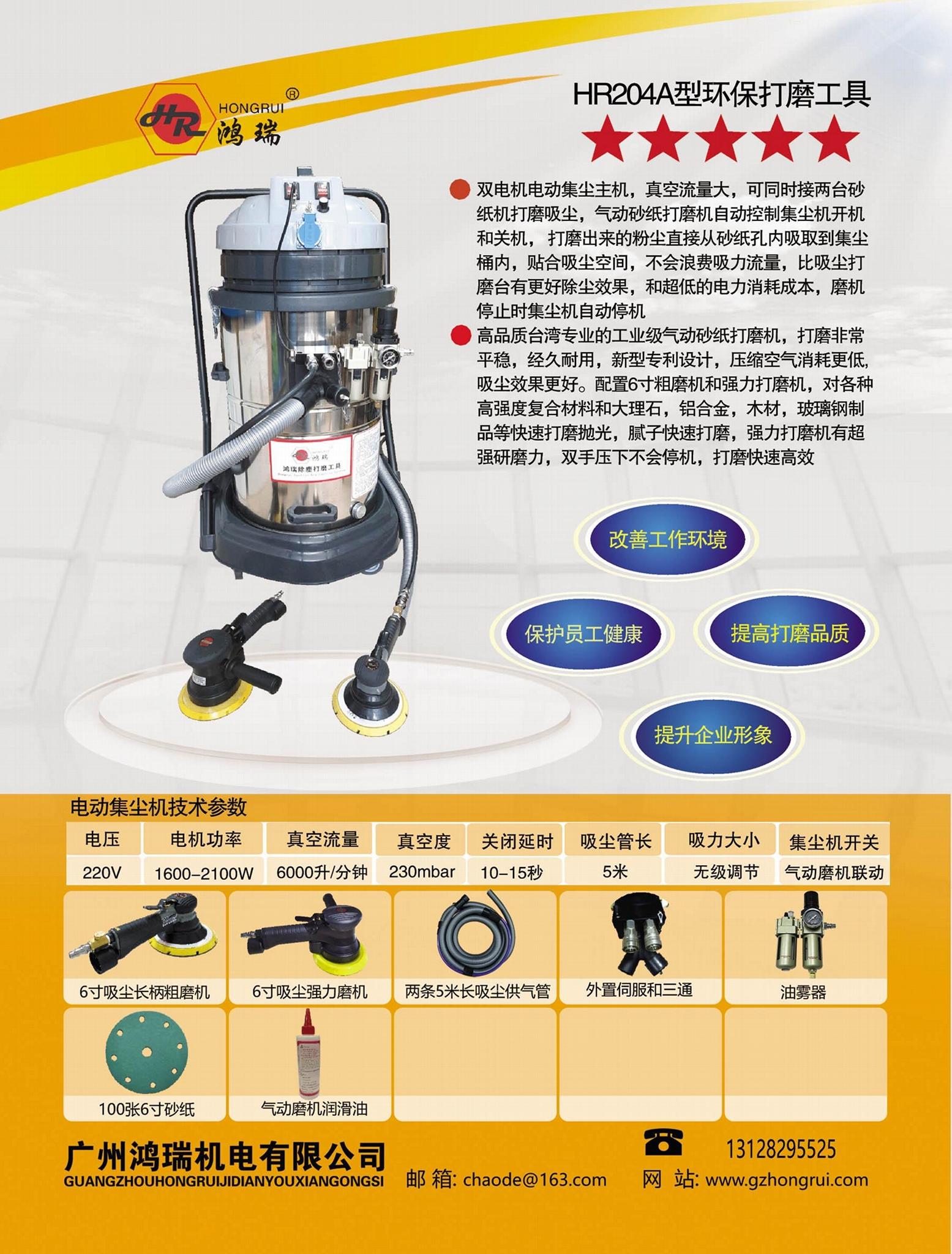 Pneumatic sander polishing dust removal equipment  2