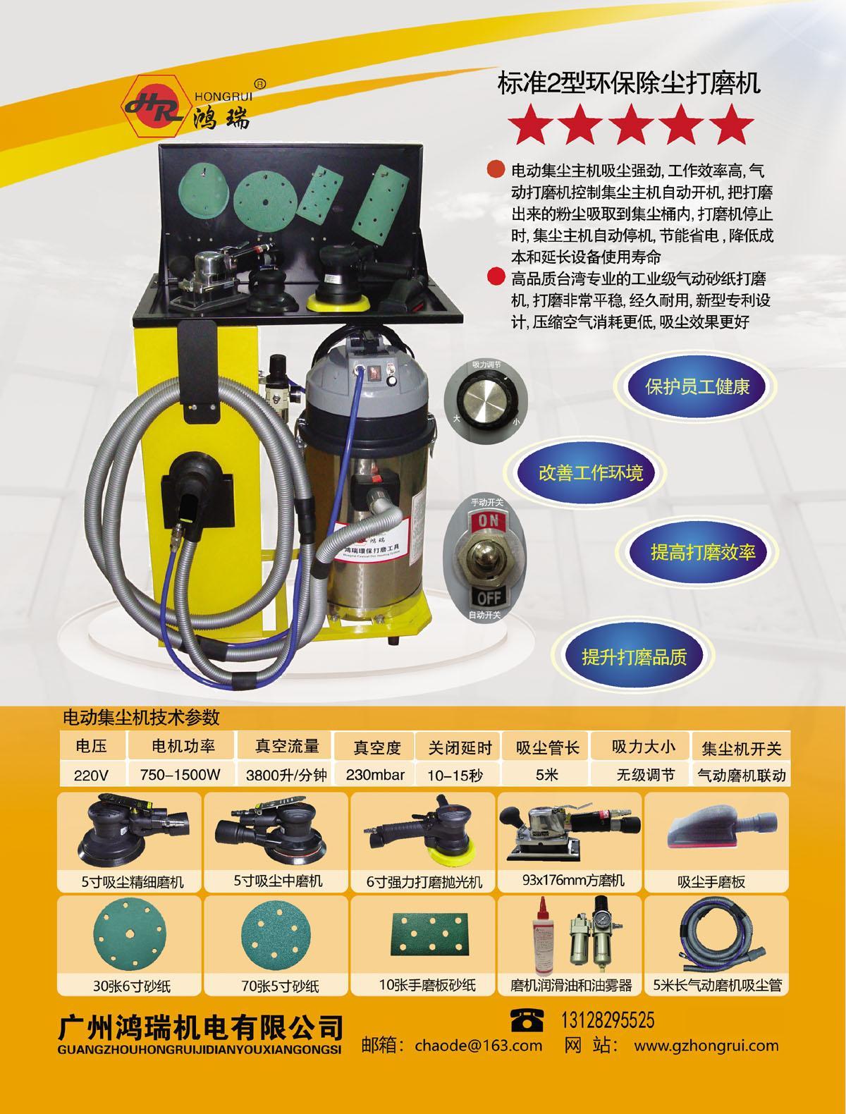 手提砂光機無塵打磨設備 2
