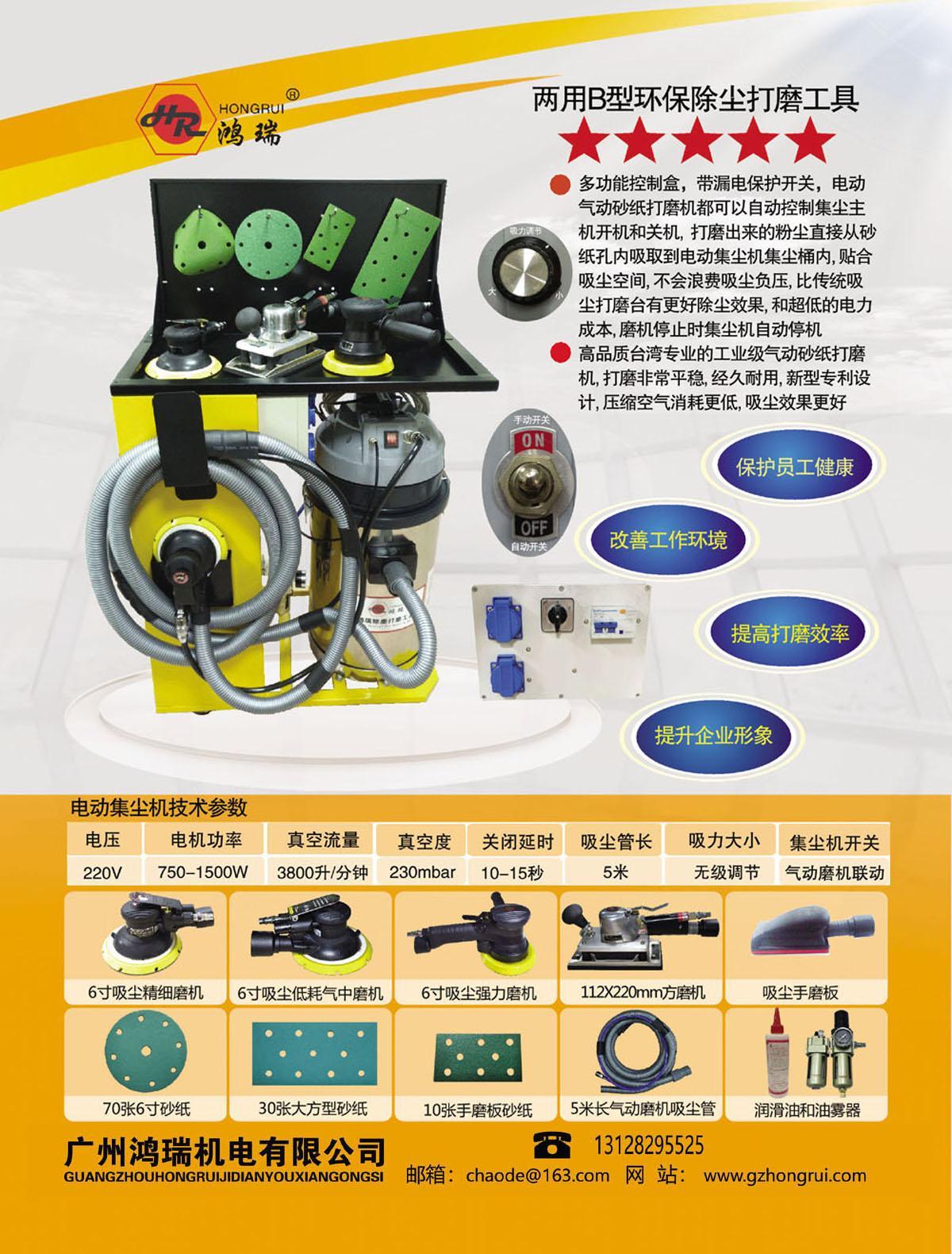 手持打磨機無塵打磨設備 2
