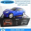 熱銷汽車車模音箱 1
