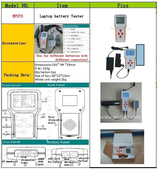 笔记本电池测试仪 5
