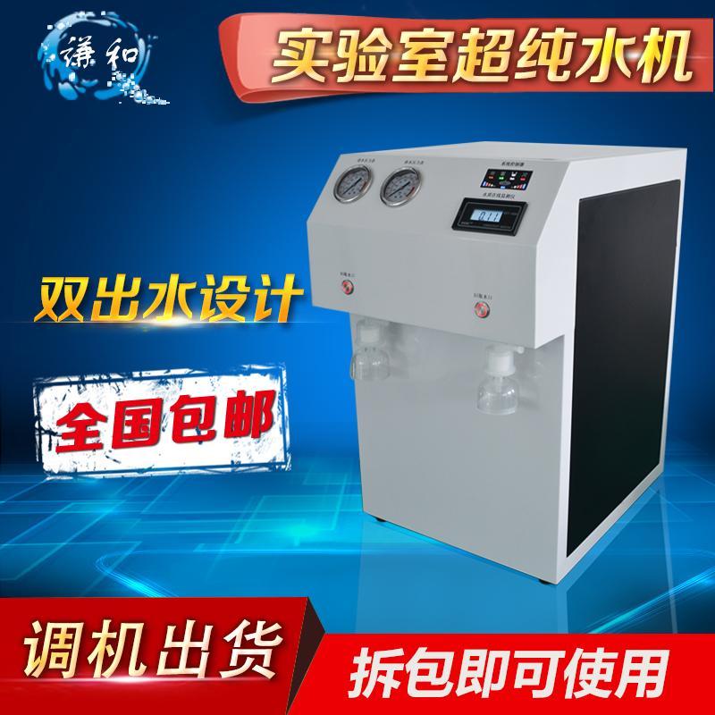 实验室超纯水机  实验室蒸馏水机 医用纯化水 2
