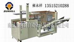 SHL-02K 开箱成型封底机