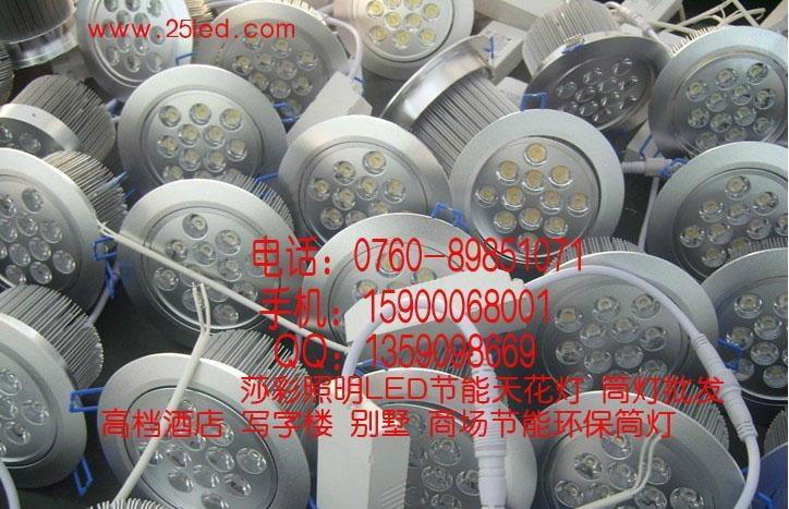 LED天花灯批发价3W-5W-7W-12W 1