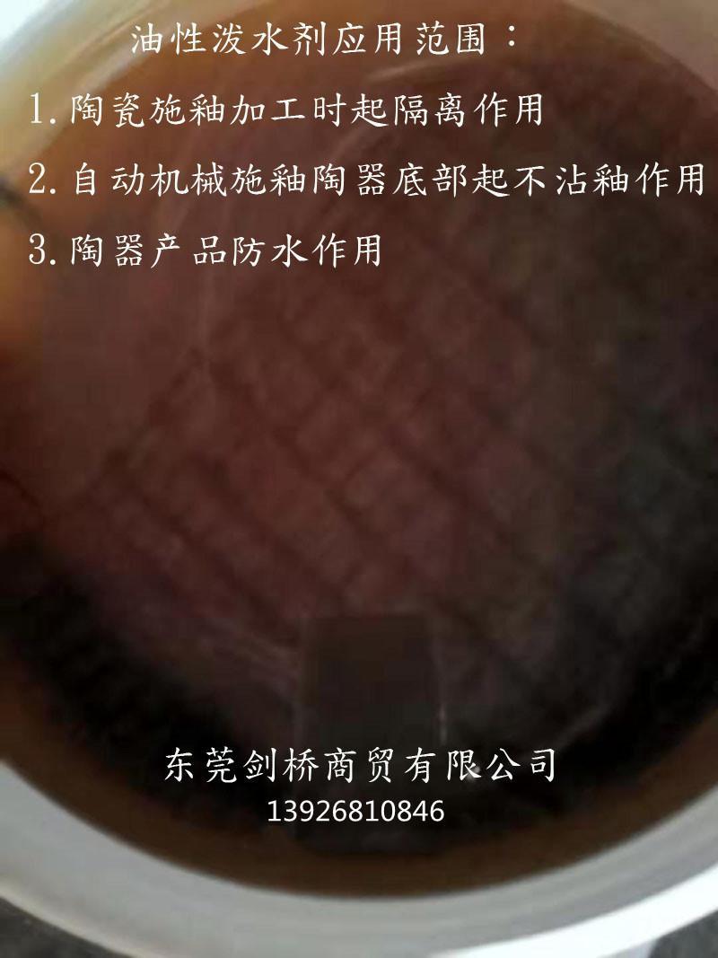 阻水隔離劑 潑水劑  1