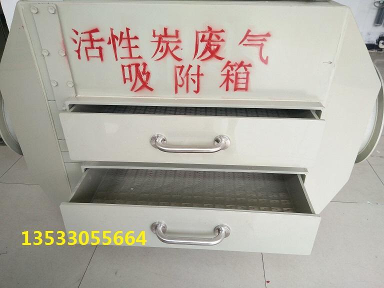 废气活性炭吸附净化箱 5