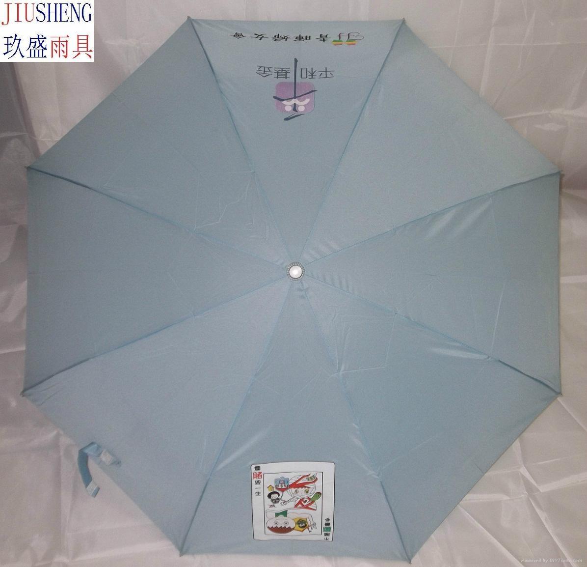 礼品雨伞 3