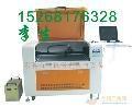 供应CCD摄像定位激光切割机厂