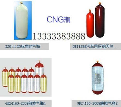 壓縮天然氣瓶 3