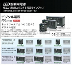 電源PD3系列