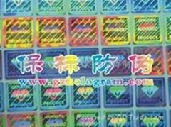 镭射激光防伪商标