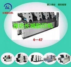 長城輕型四色膠印機